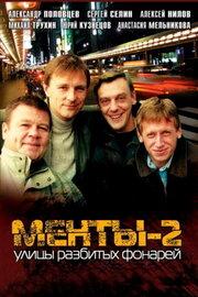 Улицы разбитых фонарей 2 (1999)