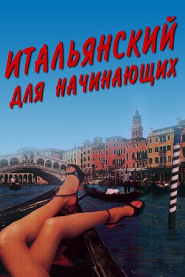 Постер к фильму Итальянский для начинающих (2000)
