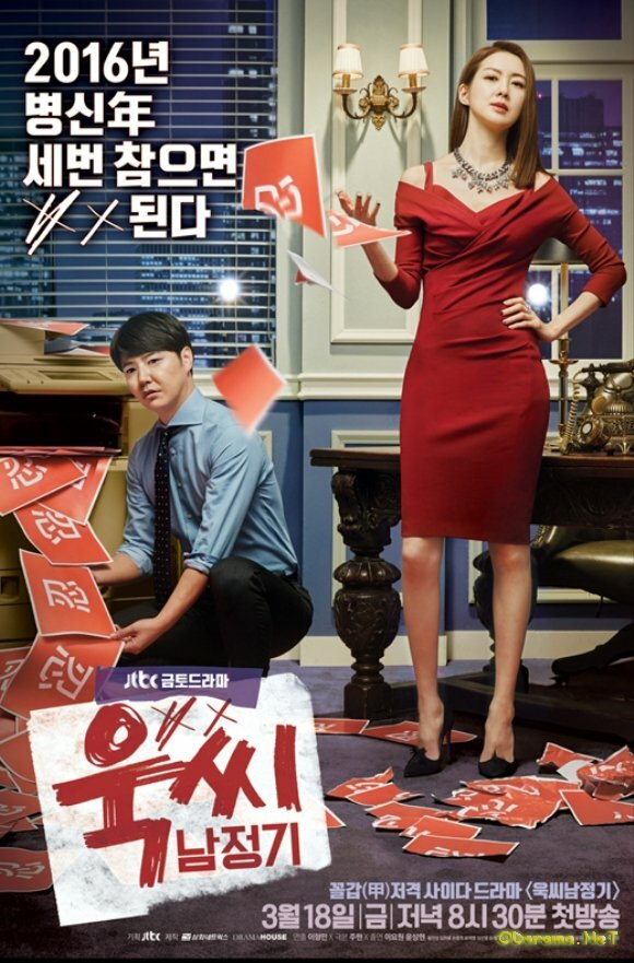 970167 - Госпожа Темперамент и Нам Джон-ги ✦ 2016 ✦ Корея Южная