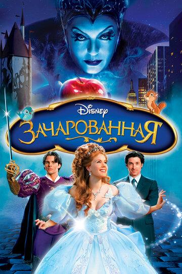 Зачарованная (2007) - смотреть онлайн