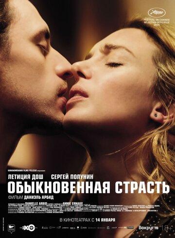 Обыкновенная страсть (2020)