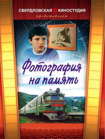 Фотография на память — трейлеры, даты премьер — КиноПоиск