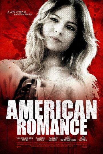 Американская романтика 2016