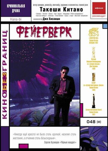 Фейерверк 1997