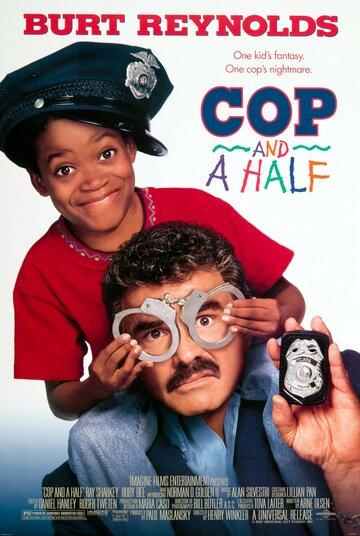 Полицейский с половиной 1993