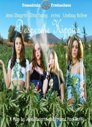 Отчаянные хиппи (Desperate Hippies)