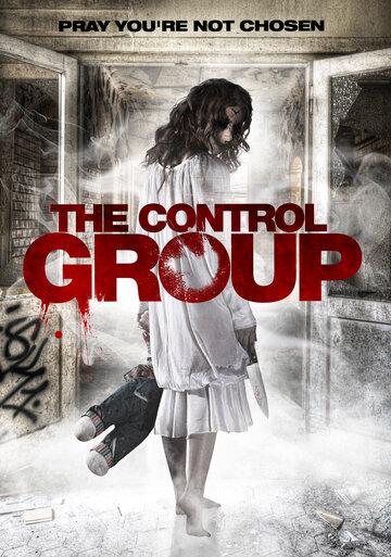 Контрольная группа (2014) полный фильм онлайн