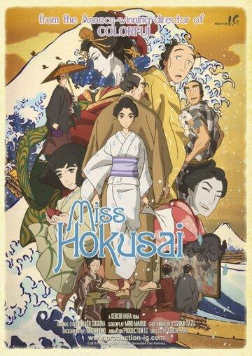 Мисс Хокусай (2015) полный фильм онлайн