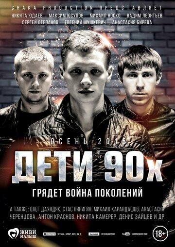 ���� 90-� (Deti 90-h)