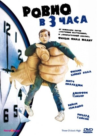 Фильм Ровно в 3 часа