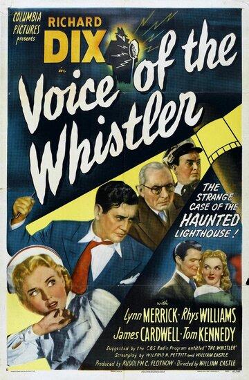 Голос свистуна (1945)