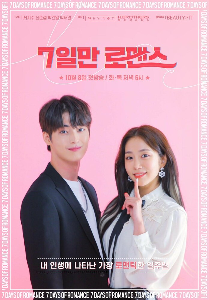 4297581 - Семидневный роман ✦ 2019 ✦ Корея Южная