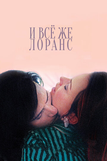 � �� �� ������ (Laurence Anyways)