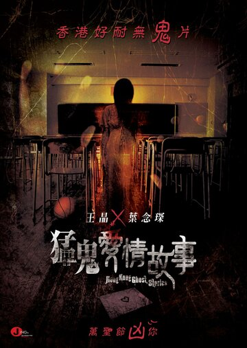 Гонконгские истории о призраках 2011
