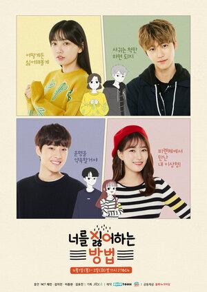 300x450 - Дорама: Как ненавидеть тебя / 2019 / Корея Южная