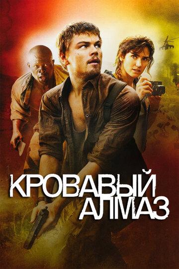 Кровавый алмаз (2006) - смотреть онлайн