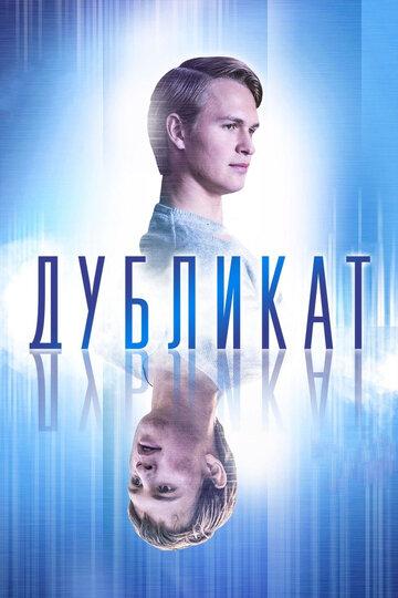 Дубликат фильм 2018 смотреть онлайн 1080