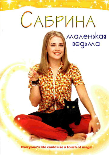 ������� � ��������� ������ (Sabrina, the Teenage Witch)