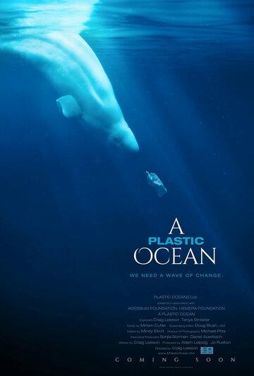 Пластиковый океан