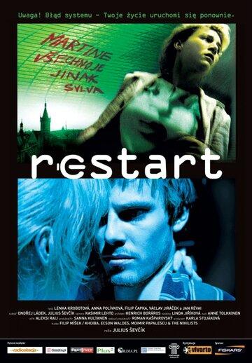 Рестарт (2005)