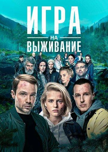 Постер к сериалу Игра на выживание