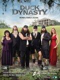 Утиная династия (2012)