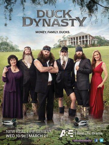 Утиная династия (2012) полный фильм