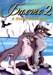 Смотреть онлайн Балто 2: В поисках волка