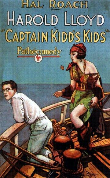 Дети капитана Кидда (1919)