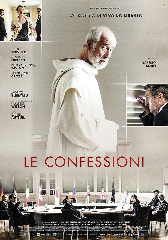 Признание / Le confessioni