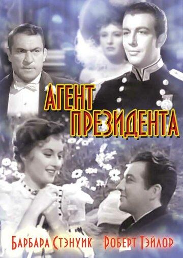 Агент президента (1937)