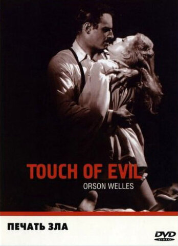 ������ ��� (Touch of Evil)