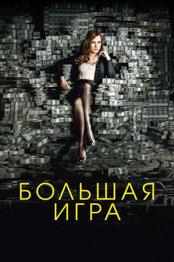 Фильм Фильм тетушки