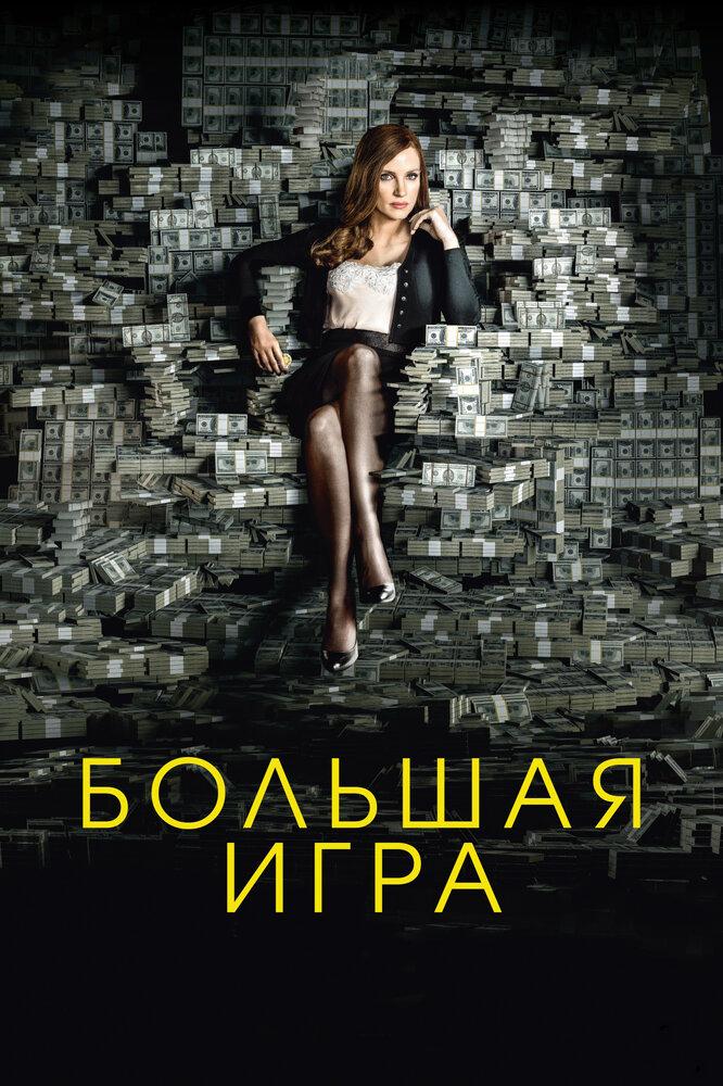 Большая игра (2017)