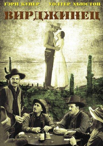 Вирджинец (1929)