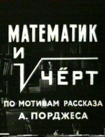 Математик и черт