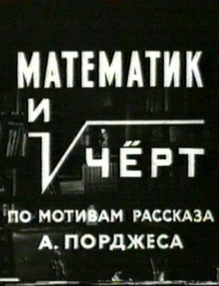 Фильмы Математик и черт