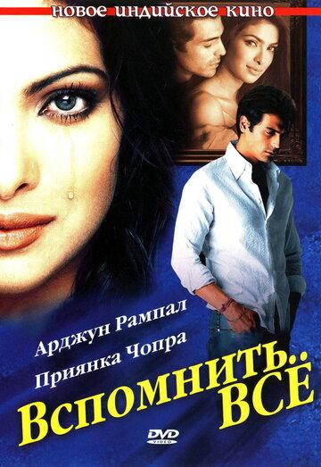 Вспомнить всё / Yakeen (2005)