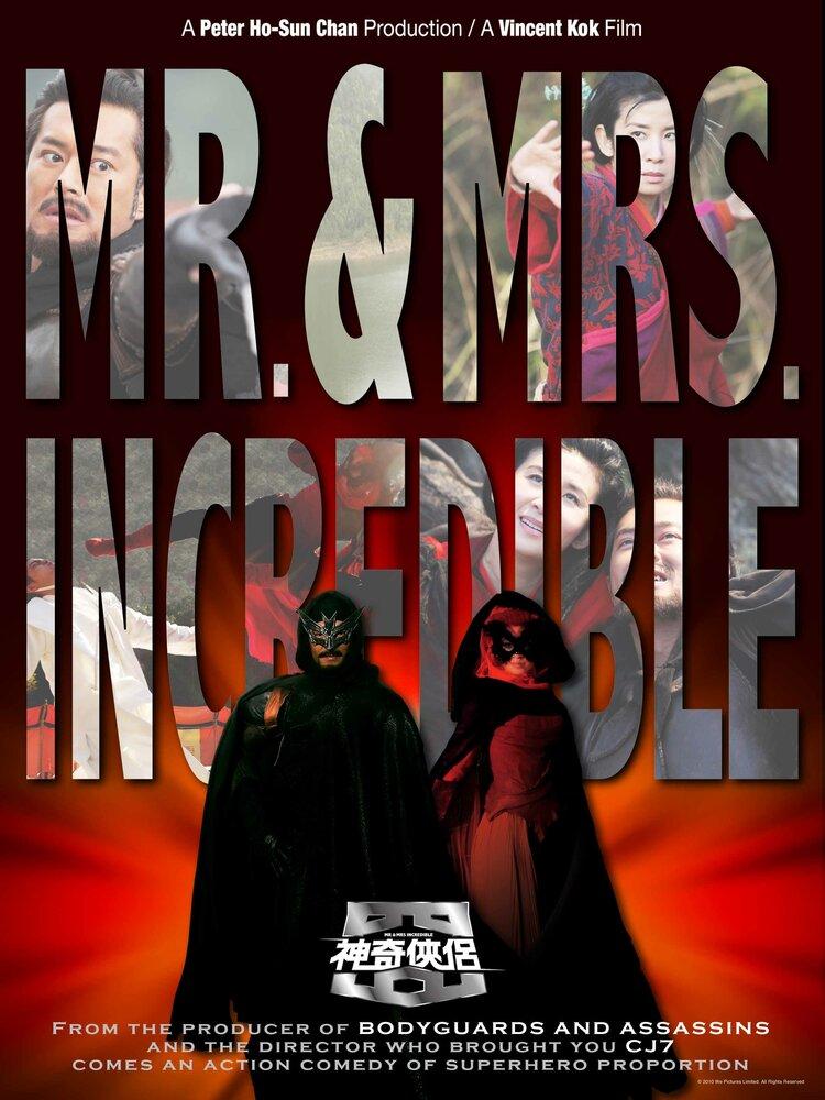 Фильмы Господин и госпожа Невероятные смотреть онлайн