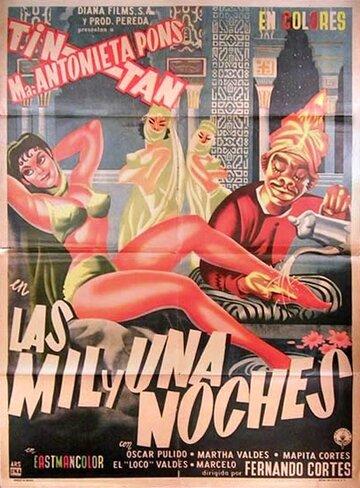 Тысяча и одна ночь (1958)