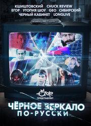 «Черное зеркало» по-русски (2019) смотреть онлайн фильм в хорошем качестве 1080p