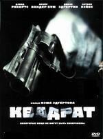 Квадрат (2008)