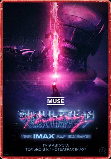 MUSE: Теория симуляции