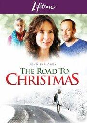 Дорога к Рождеству (2006)