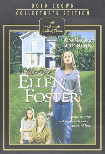 Эллен Фостер (1997)