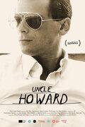 Дядя Говард (Uncle Howard)