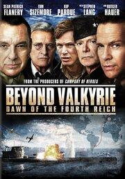 Смотреть онлайн После Валькирии: Рассвет четвертого Рейха