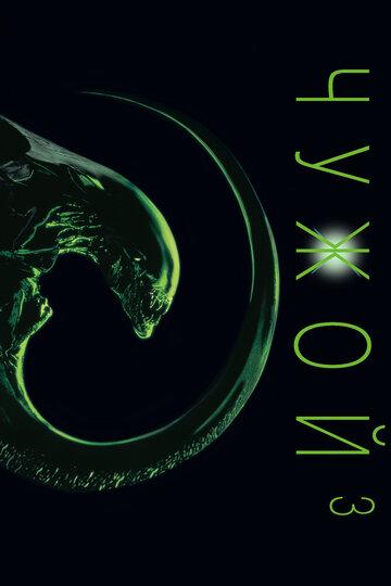 ����� 3 (Alien³)