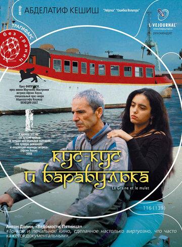 Кус-Кус и Барабулька 2007