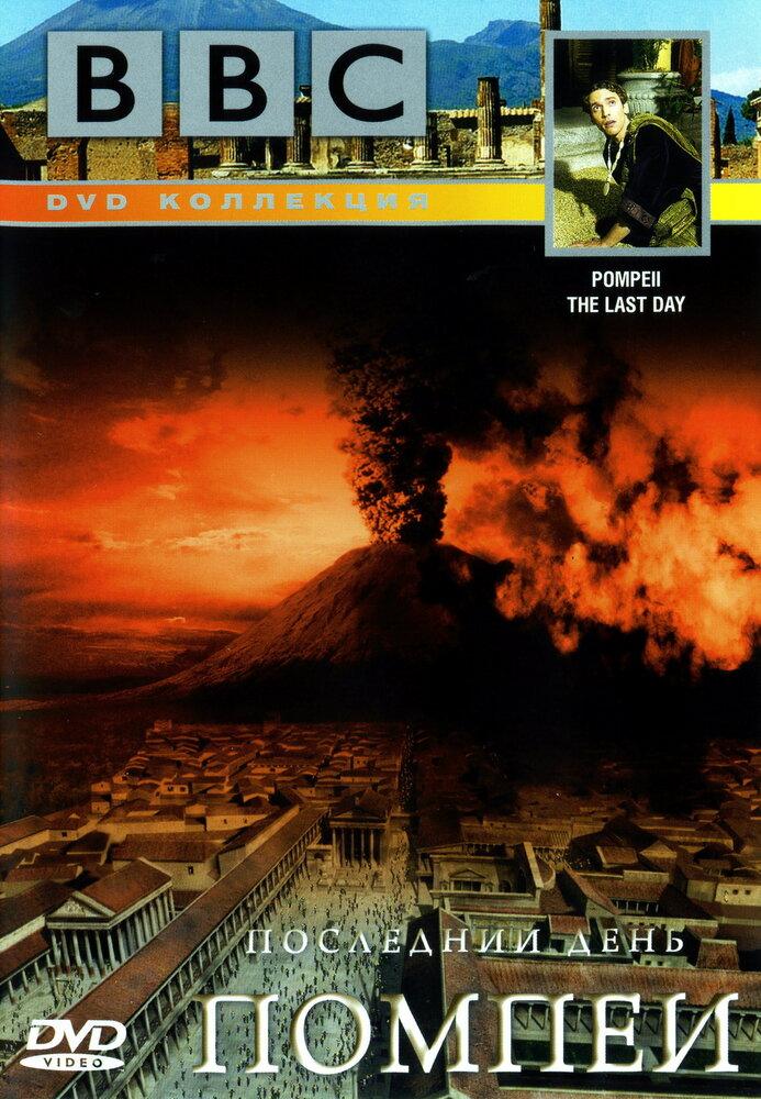 BBC: Последний день Помпеи (2003)